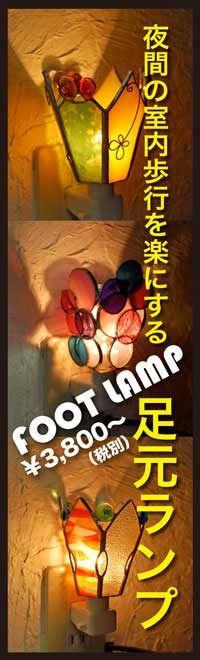 footlamp_baner_5.jpg